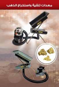 معدات تنقية و استخراج الذهب