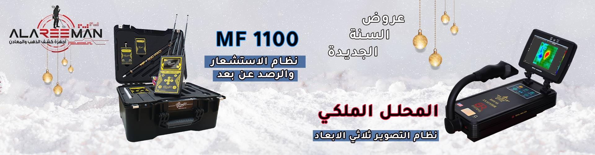 royalanalyzer + mf 1100