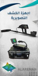 اجهزة كشف الذهب التصويرية ، جهاز كشف الذهب التصويري ، اجهزة كشف المعادن التصويرية ، جهاز كشف المعادن التصويري