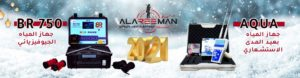 Offer Happy New Year BR750 + Aqua