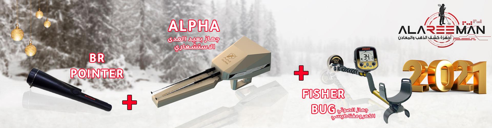 Offer Happy New Year Alpha+ FisherBug