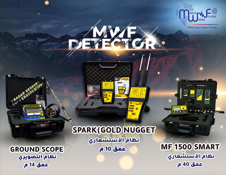 اجهزة كشف الذهب ، جهاز كشف الذهب ، اجهزة كشف المعادن ، جهاز كشف المعادن