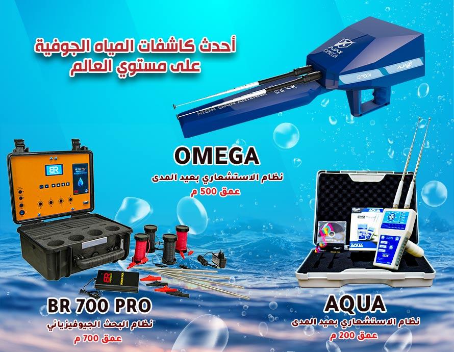 اجهزة كشف المياه الجوفية، جهاز كشف الذهب ، اجهزة كشف المعادن ، جهاز كشف المعادن
