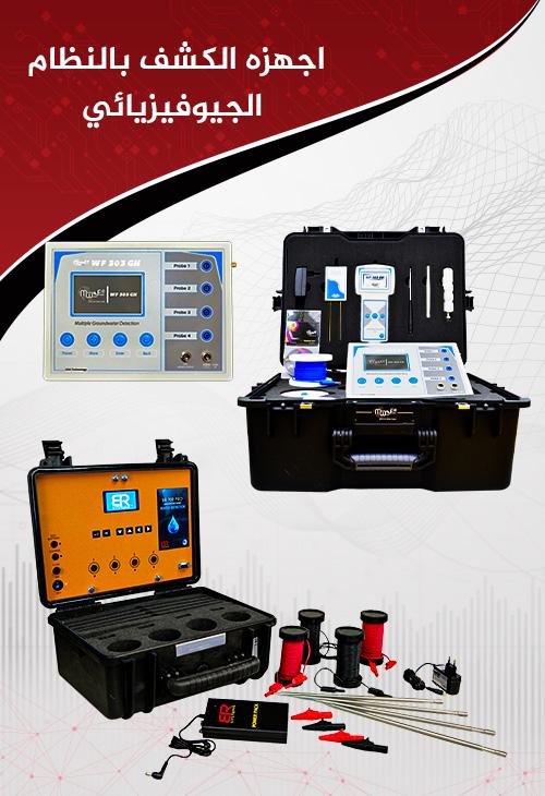 اجهزة-الكشف-بالنظام-الجيوفزيائي