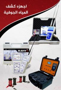 اجهزة-الكشف-عن-المياه-الجوفية-والابار-تحت-الارض