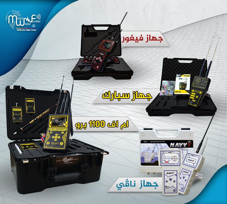 اجهزة كشف المعادن المتطورة MWF